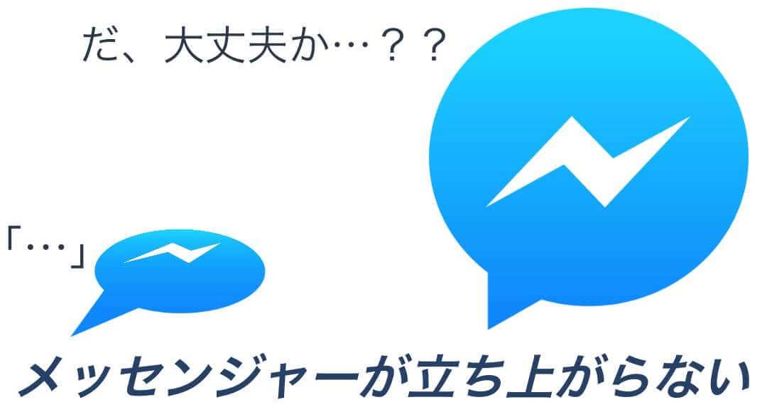 【Facebook】メッセンジャーが立ち上がらない時の対処法