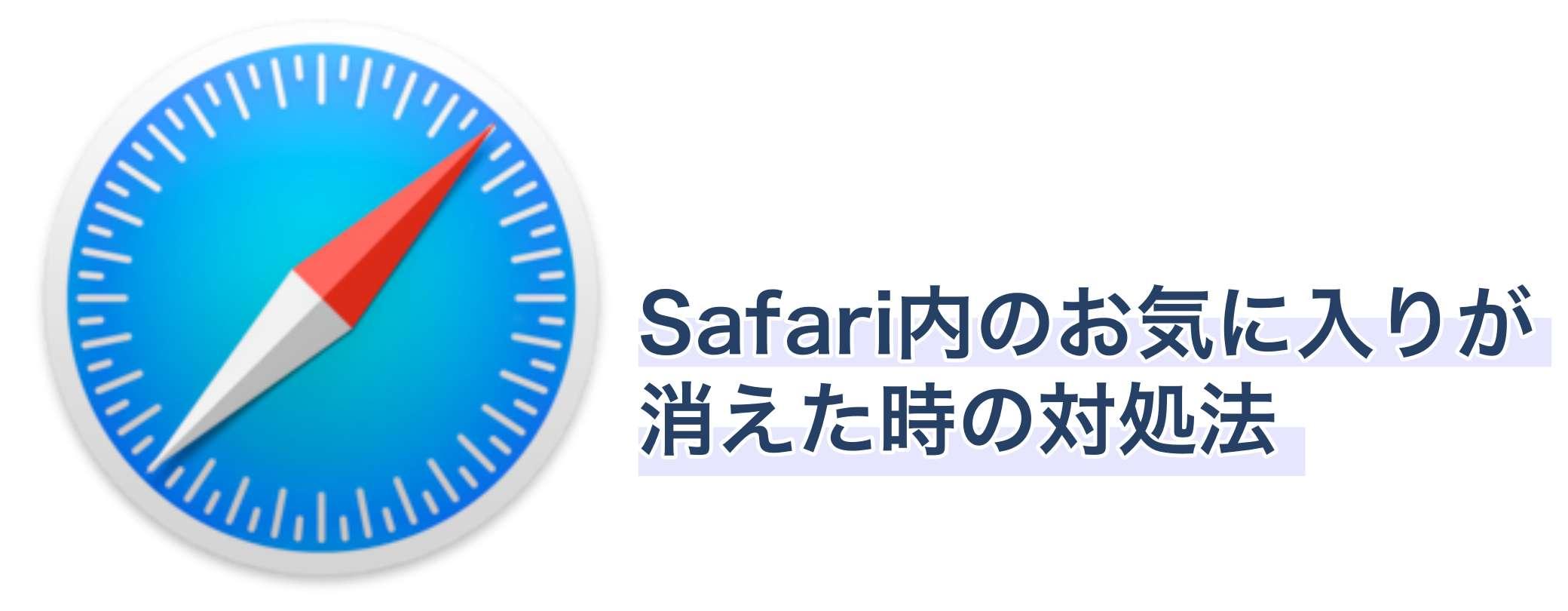 【iPhone】Safari内のお気に入りが消えた時の対処法
