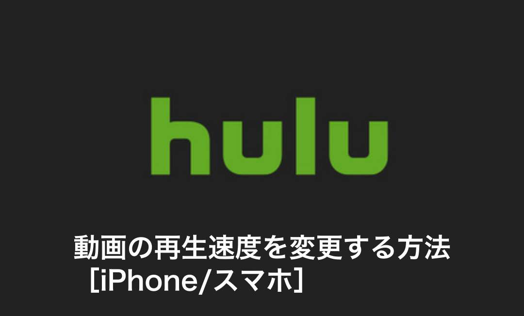 【Hulu】アプリで動画の再生速度を変更する方法[iPhone/スマホ]