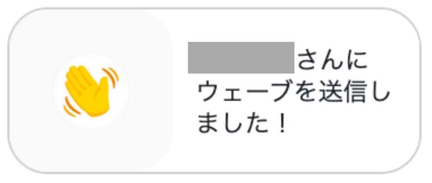 【Facebook】メッセンジャーのウェーブって何