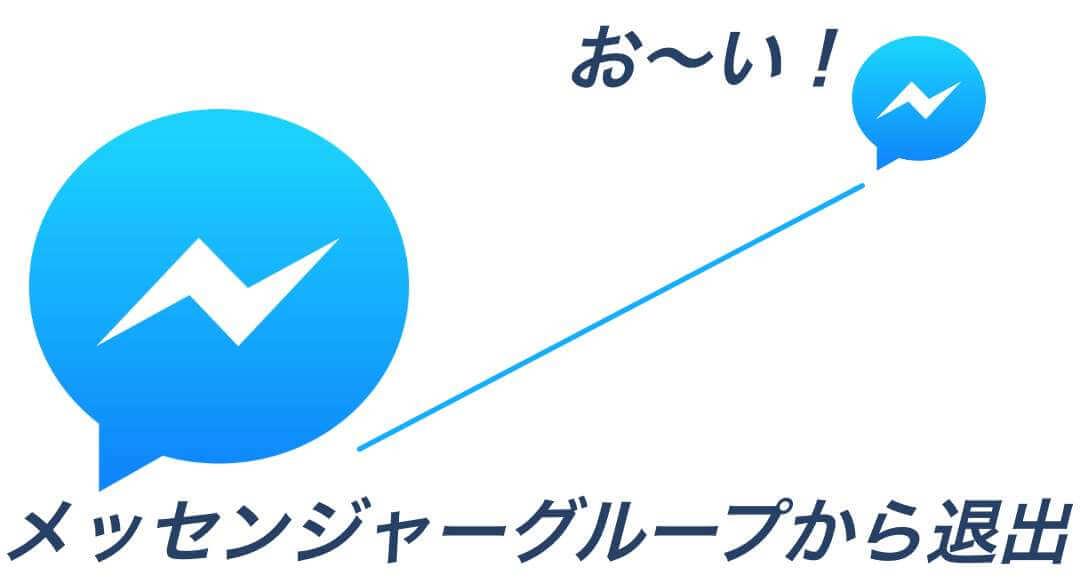 【Facebook】メッセンジャーグループから退出
