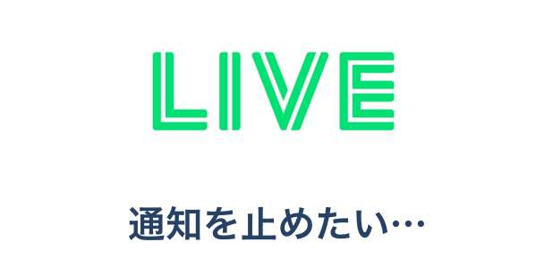 【LINE LIVE】通知を止めたい!そんな時の通知オフ設定
