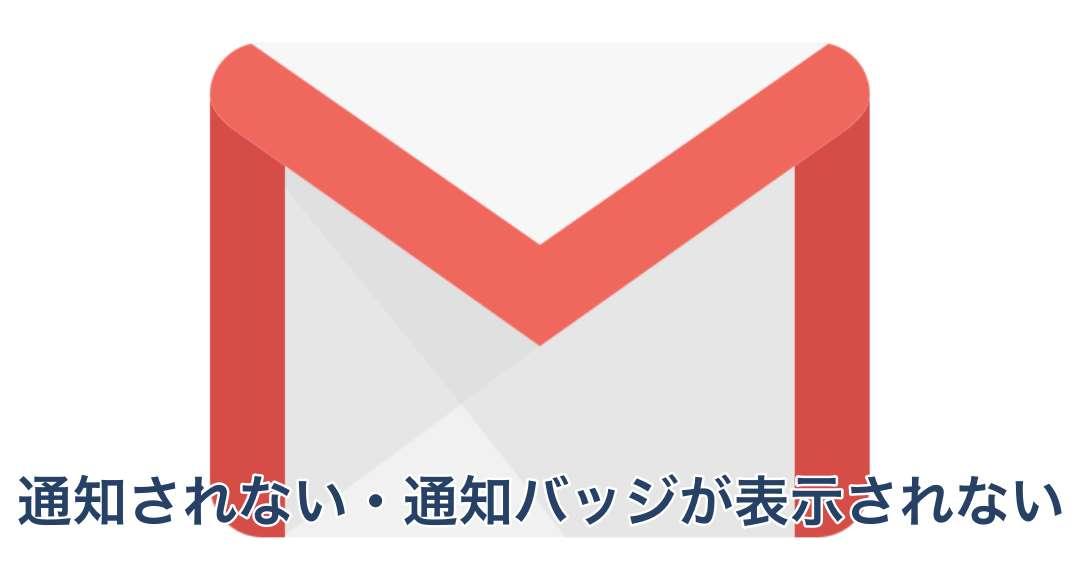 【Gmail】通知されない・通知バッジが表示されない原因