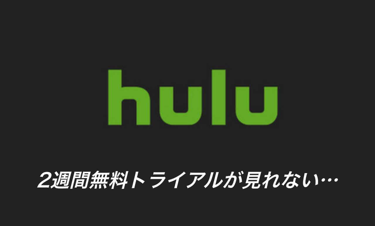 【Hulu】2週間無料トライアルが見れない時の原因や対処法