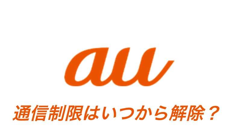 【au】通信制限はいつから解除(データ使用量リセット日)される