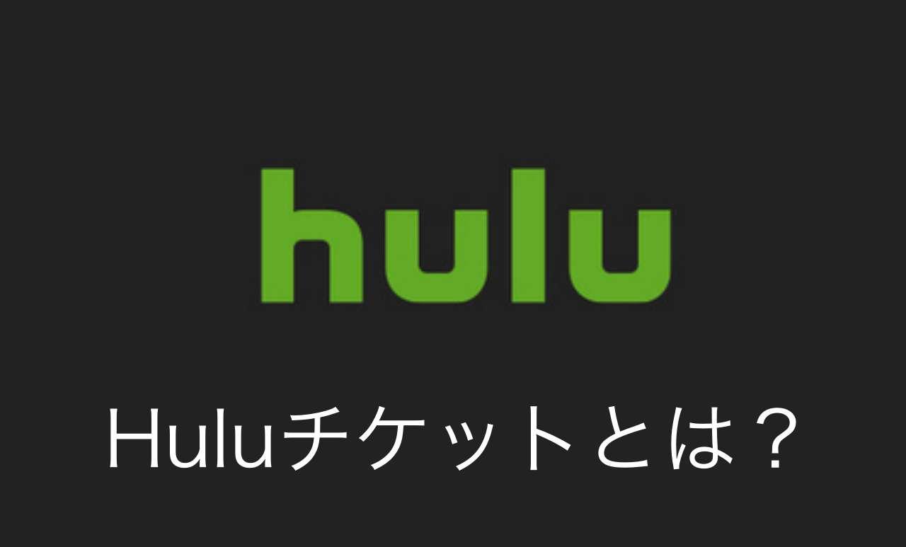 Huluチケットとは?コンビニでの買い方や入力方法(使い方)