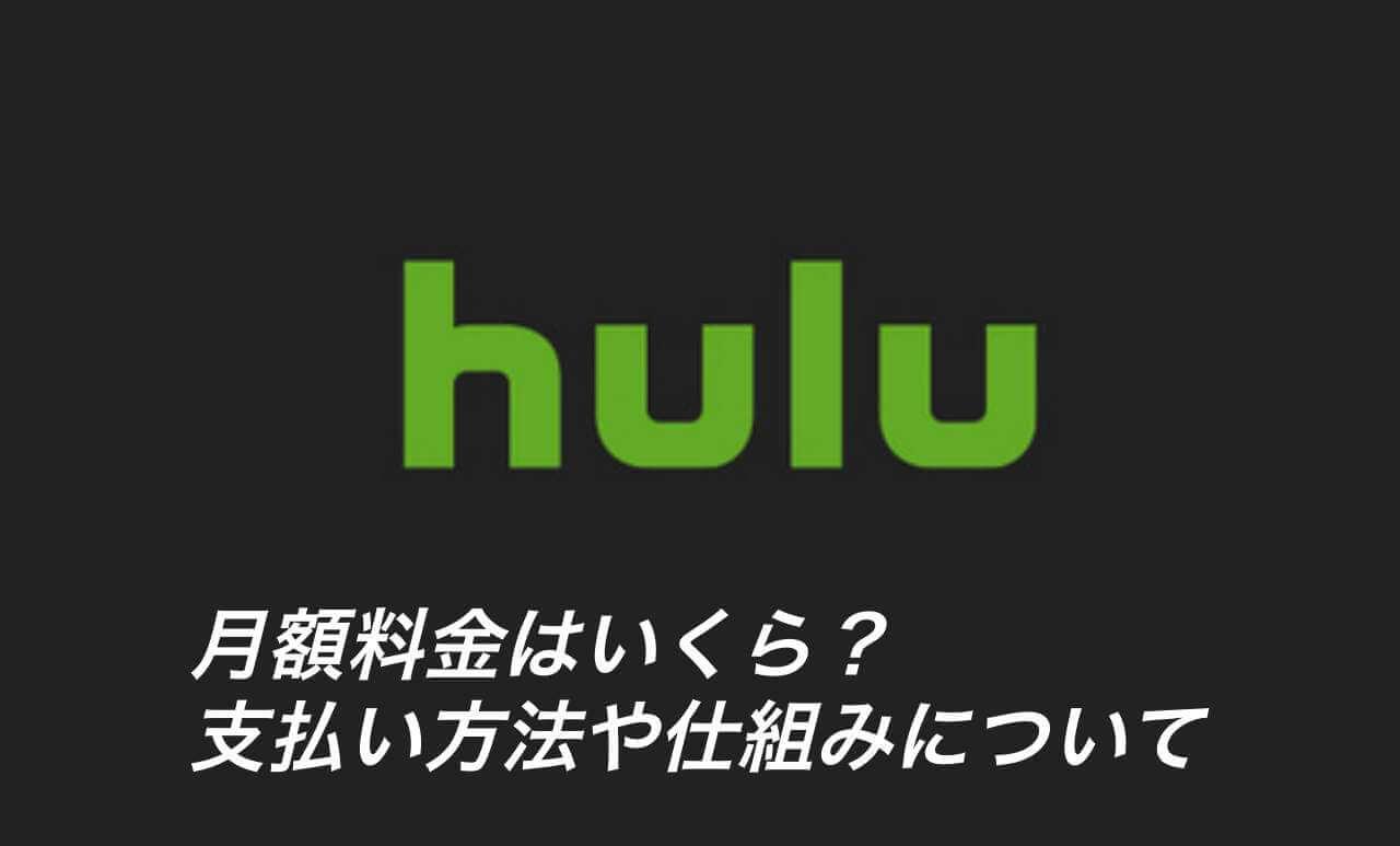 【Hulu】月額料金はいくら?支払い方法や仕組み