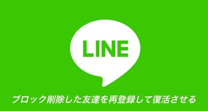 【LINE】ブロック削除した友達を再登録して復活させる方法