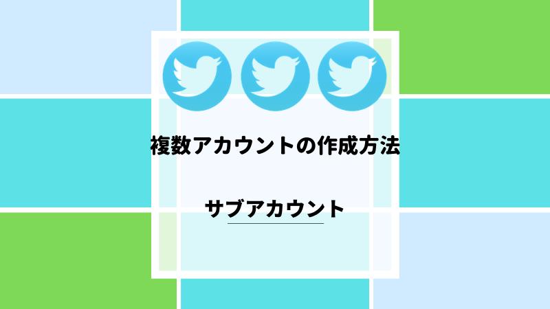 Twitter 複数アカウント サブ垢 作成方法