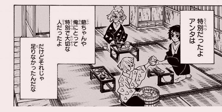 獪岳(かいがく)